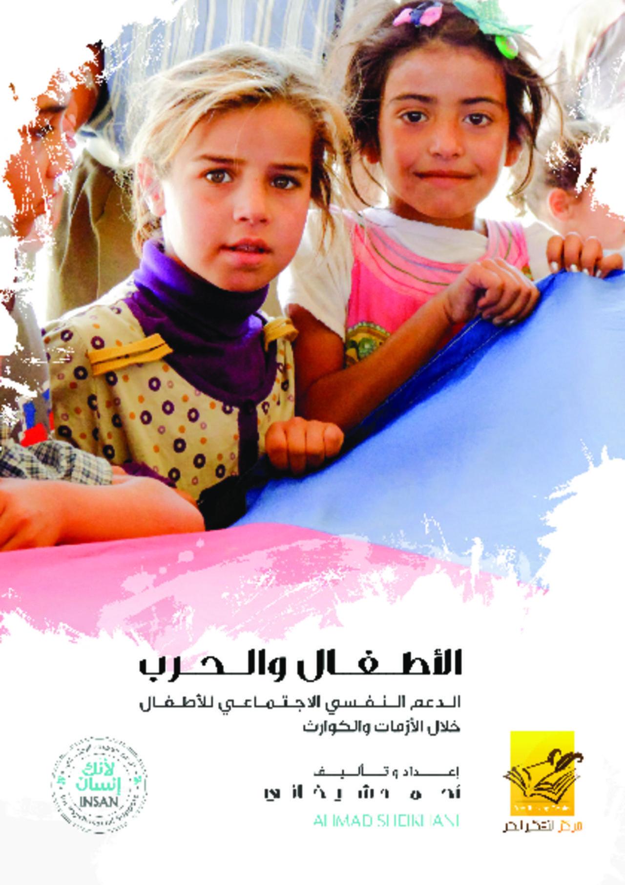 الدعم النفسي الاجتماعي للأطفال خلال الكوارث والأزمات