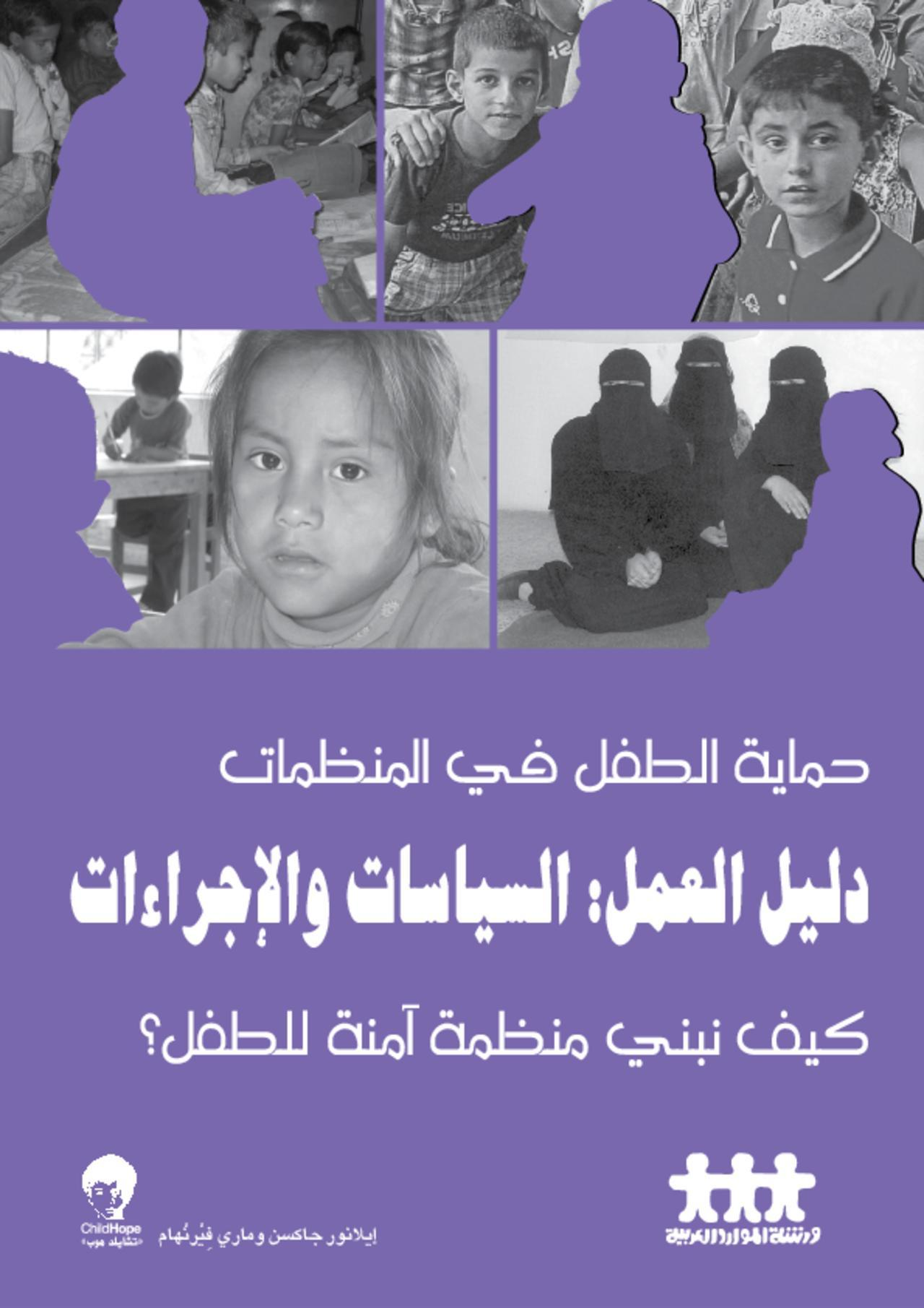 """حماية الأطفال في المنظمات """"كيف تبني منظمة آمنة للطفل"""""""
