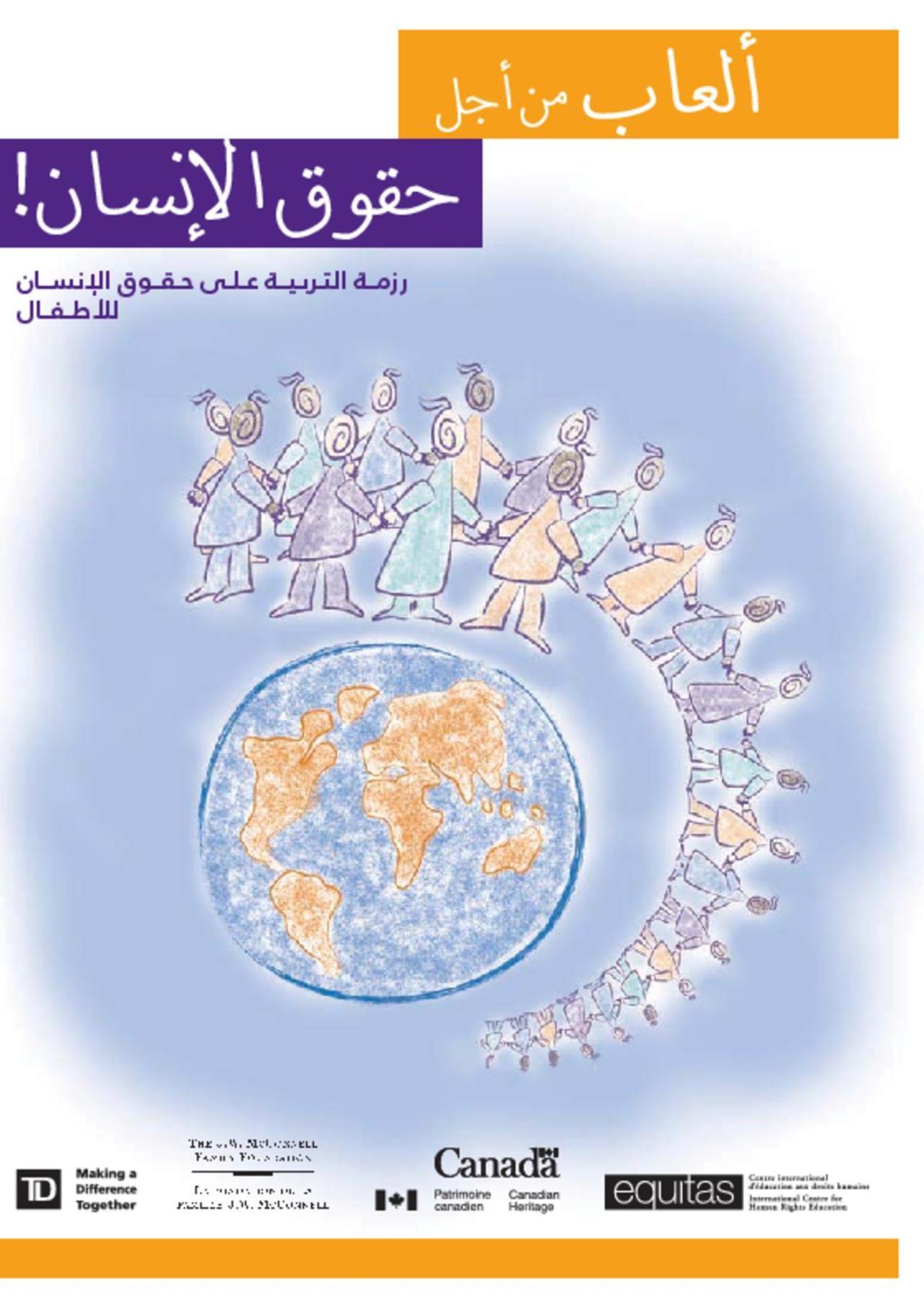 رزمة التربية على حقوق الإنسان للأطفال