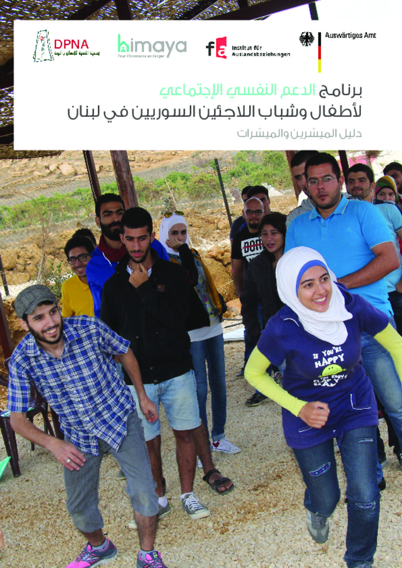 برنامج الدعم النفسي الإجتماعي لأطفال وشباب اللاجئين السوريين في لبنان دليل الميسّرين والميسّرات