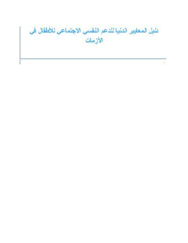 دليل المعايير الدنيا للدعم النفسي الاجتماعي للأطفال السوريين  المتضررين من الأزمة
